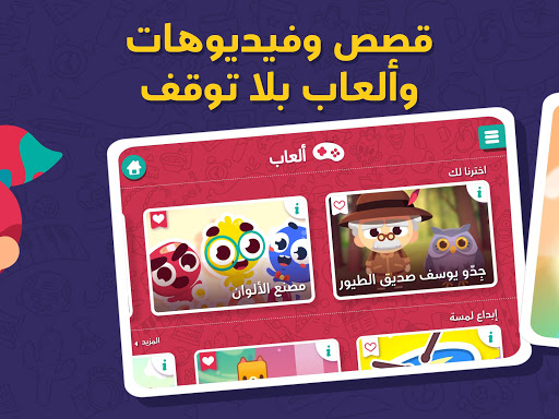 Lamsa: Stories, Games, and Activities for Children screenshot 17