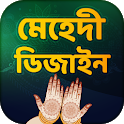 Mehndi Design 2019 ~ ঈদের মেহেদী ডিজাইন ২০১৯ ফ্রী icon