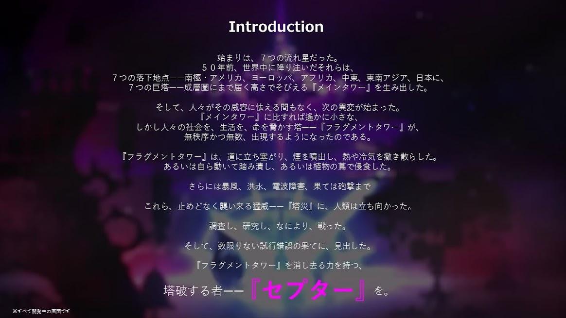 【画像】イントロダクション