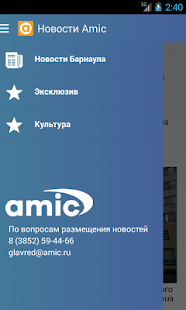 Новости Амик- screenshot thumbnail