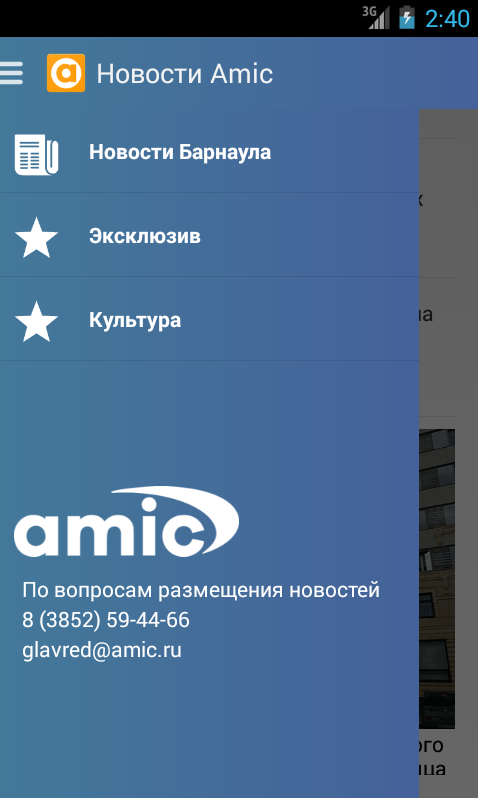 Новости Амик- screenshot