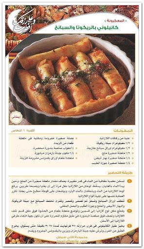 أطباق سيدنا رمضان
