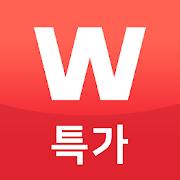 위메프 - 특가대표 (특가 / 쇼핑 / 쇼핑앱 / 쿠폰 / 배송)