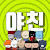 야구친구 file APK for Gaming PC/PS3/PS4 Smart TV
