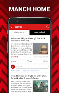 App News App, Latest India / Breaking news - ABP Live APK for Windows Phone