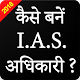 How to Become IAS officer ? apk