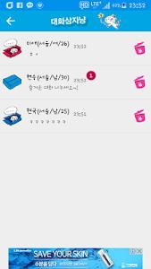 솔톡 - 크리스마스까지 연인만들기 프로젝트 screenshot 5