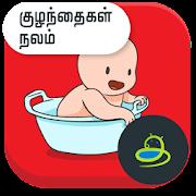 Kuzhanthaigal Nalam- Baby Care
