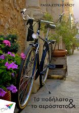Photo: Το ποδήλατο & το αερόστατο, Ράνια Κυρκιντάνου, Εκδόσεις Σαΐτα, Σεπτέμβριος 2014, ISBN: 978-618-5040-93-2, Κατεβάστε το δωρεάν από τη διεύθυνση: www.saitapublications.gr/2014/09/ebook.114.html