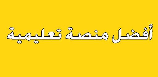 برنامج حلول للمناهج الدراسية السعودية for PC