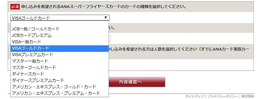 申込みSFCカード選択画面