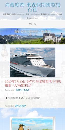 尚豪旅遊-東森假期國際旅行社