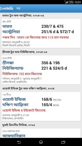 Cricbuzz - In Indian Languages 3.1 screenshots 3