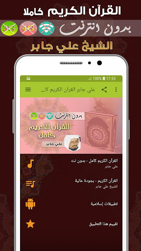 sheikh ali jaber Quran MP3 Offline 2.0 screenshots 1