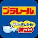 笛コン~Plarail Whistle Control~ - Androidアプリ