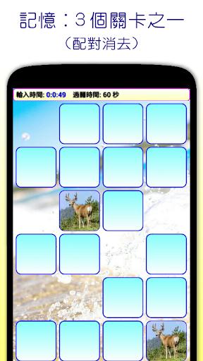 u8070u660eu9054u4eba 1.8.5 screenshots 4