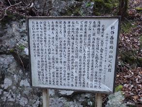 杉谷善住坊のかくれ岩説明文