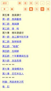 老舍文集(繁體版) - náhled