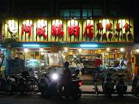 阿成鵝肉專賣店