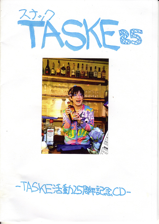 TASKE さん の 2枚組CD。すごく、よいです。