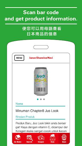 Japan Shopping Navi 3.0.0 PC u7528 3