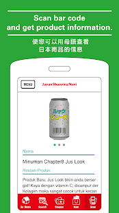 Japan Shopping Navi- screenshot thumbnail