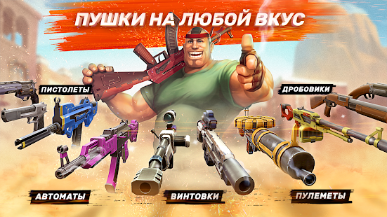 Guns of Boom - Онлайн Шутер Screenshot