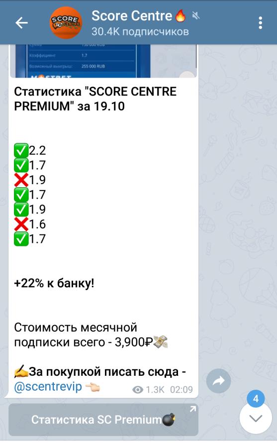 Статистика Score Centre