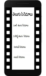 Telugu Cinemas App Download For Android 2