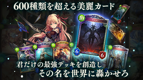 シャドウバース (Shadowverse)- screenshot thumbnail
