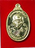 เหรียญ รุ่นพินัยกรรม หลวงพ่อ คูณ ปริสุทฺโธ  เนื้อทองระฆัง ๕ โค๊ต