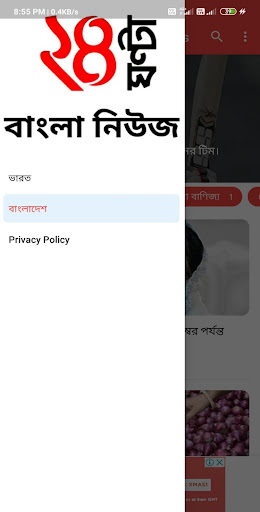 24 Ghanta Bangla News screenshot 5