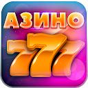 Азино 777 онлайн APK