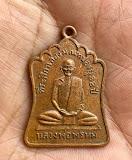 เหรียญหลวงพ่อพรหม วัดช่องแค รุ่นฉลองมณฑป ปี14 เนื้อทองแดง