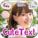 Cute Text Photo Editor icon