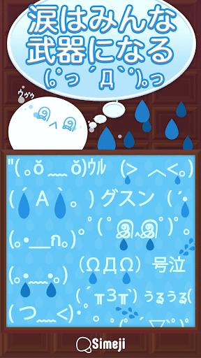 免費下載個人化APP|Simeji顔文字パック 泣く編 app開箱文|APP開箱王