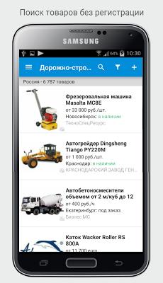 Пульс цен - screenshot