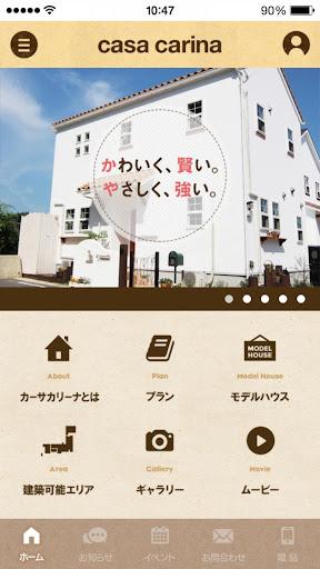 玩免費遊戲APP|下載casa carina こんな家に住みたいを形にした南欧住宅 app不用錢|硬是要APP
