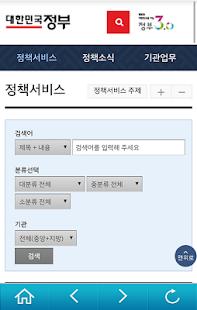 대한민국정부포털- screenshot thumbnail