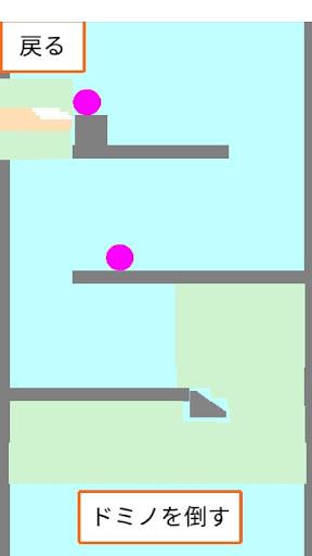 ピタゴラドミノ 物理演算パズルゲーム screenshot 4
