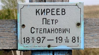 Photo: Киреев Петр Степанович (1897-1981)