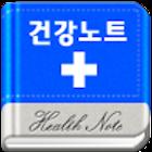 건강노트 icon
