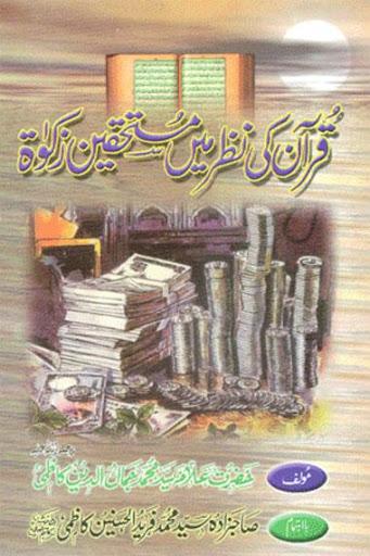 Quran Ki Nazar Mustehkin Zakat