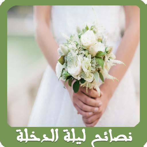 2487150570b93 Download ليـلة الـدخلـة - نصائح وأسرار app apk • App id  com.fati.laylat.dokhla