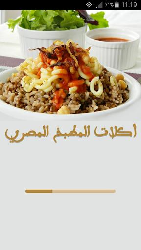 أكلات من المطبخ المصري - جديد