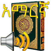 Amharic Audio Quran
