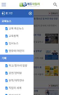 에듀데일리 - 교육 뉴스 전문 언론사 - náhled