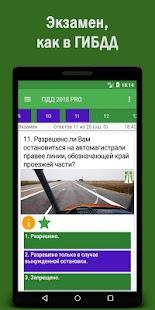 Билеты ПДД 2018 PRO +Экзамен РФ - náhled
