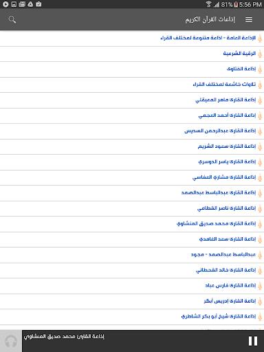 MP3 Quran - V 2.0  screenshots 22