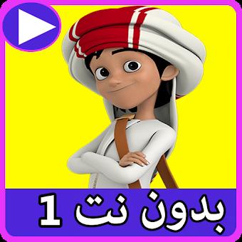 Download كرتون النمر الوردي بالعربي بدون انترنت On Pc Mac
